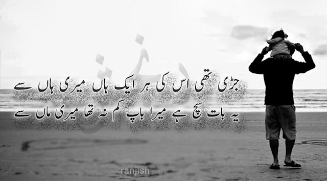 Happy fathers day urdu quotes