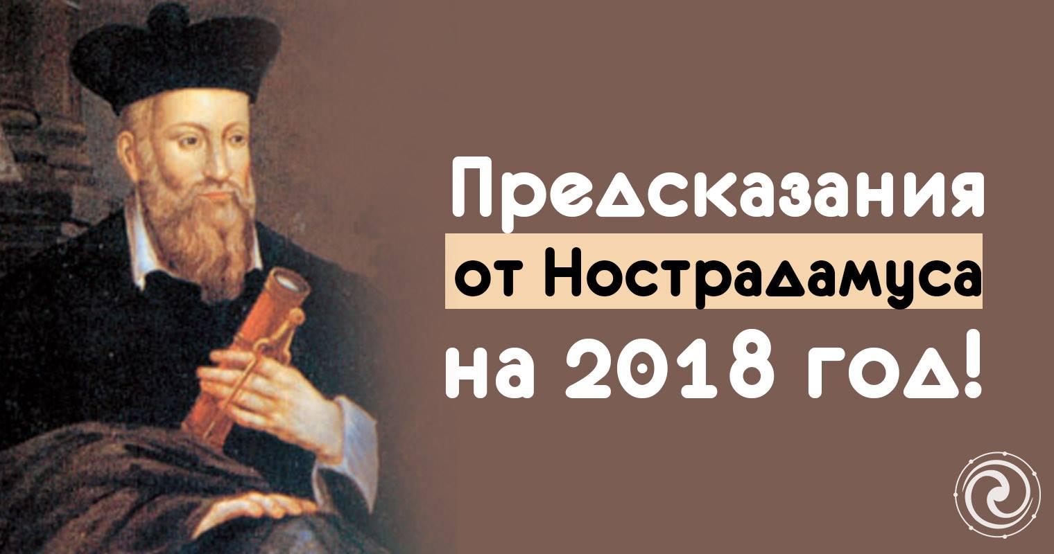 Предсказания Нострадамуса на 2018 год