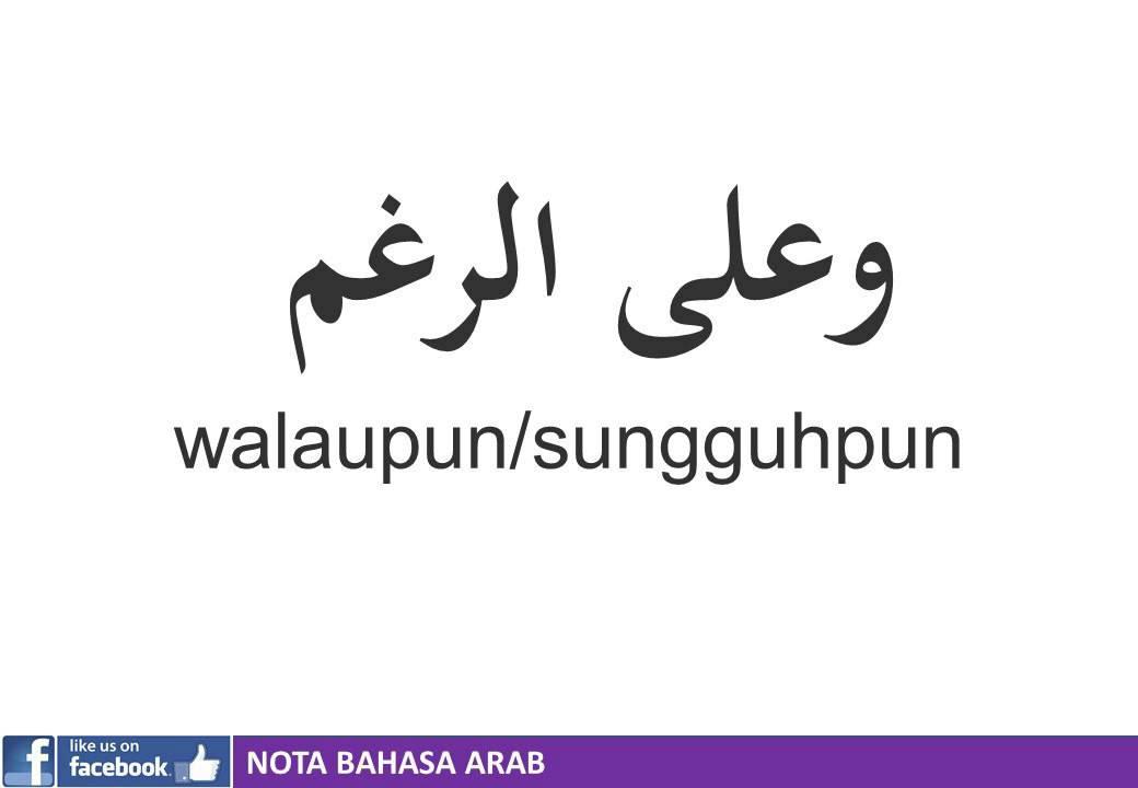 Indahnya Memahami Bahasa Arab Penanda Wacana Bahasa Arab