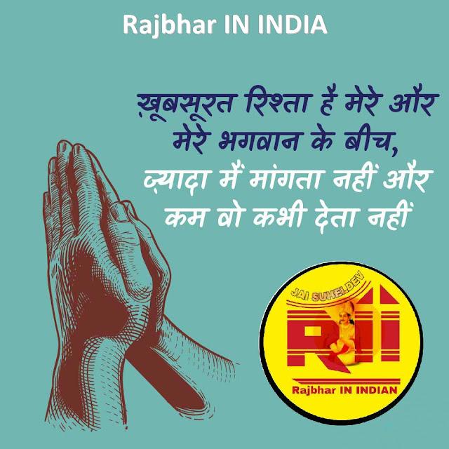 %2523MotivationalQuetos6 15 Best motivational quotes in hindi || Rajbhar IN INDIA || 2020