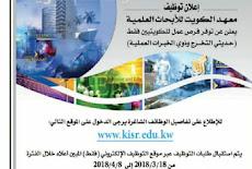 توظيف حكومي الكويتين فقط حديثي التخرج وذوي الخبرة في مختلف المجالات