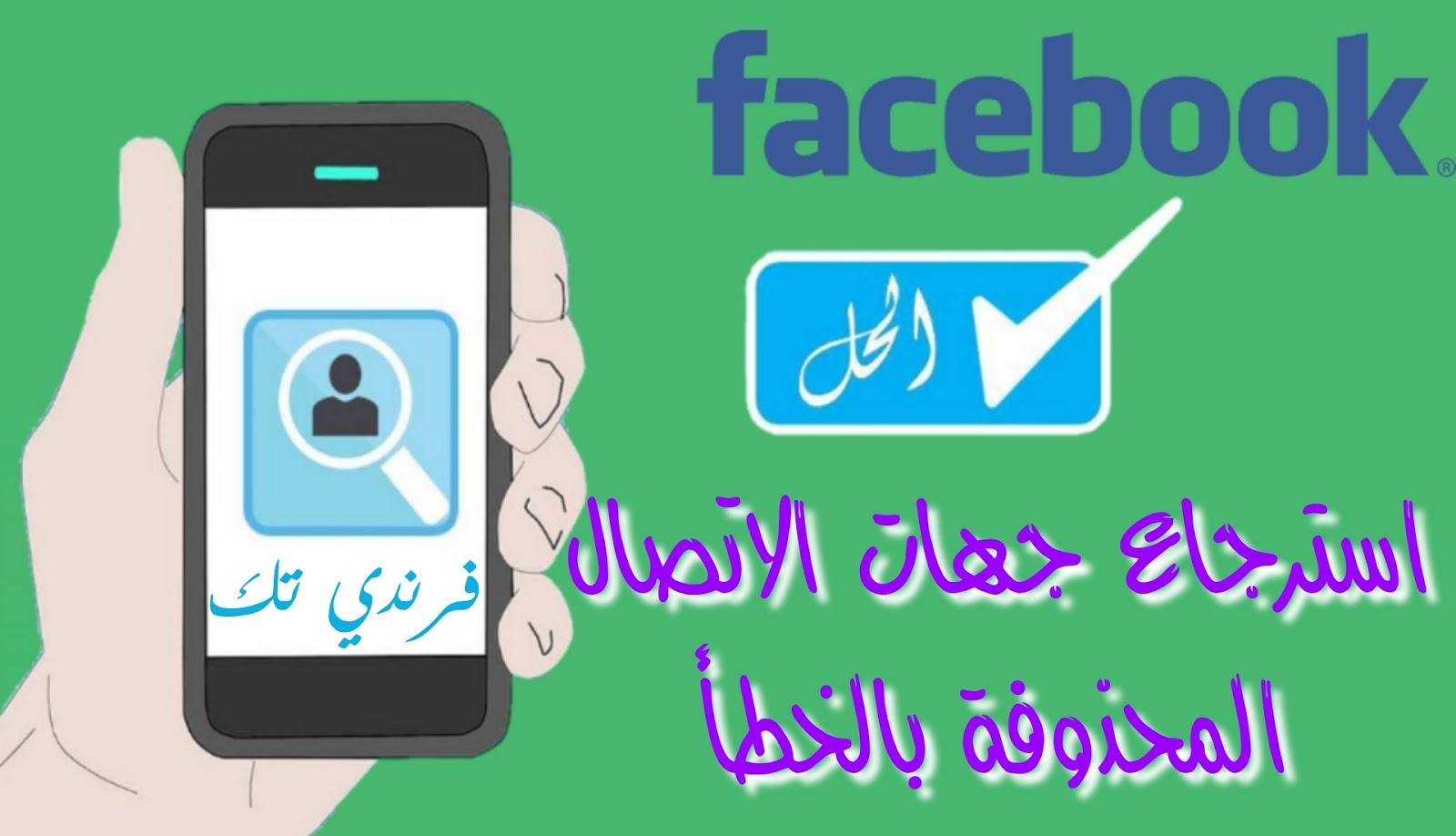 طريقة استرجاع ومعرفة ارقام هواتف اصدقائك من الفيس بوك في حال فقدانها