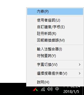 如何用注音打簡體字? Windows 10 微軟注音輸入法教學