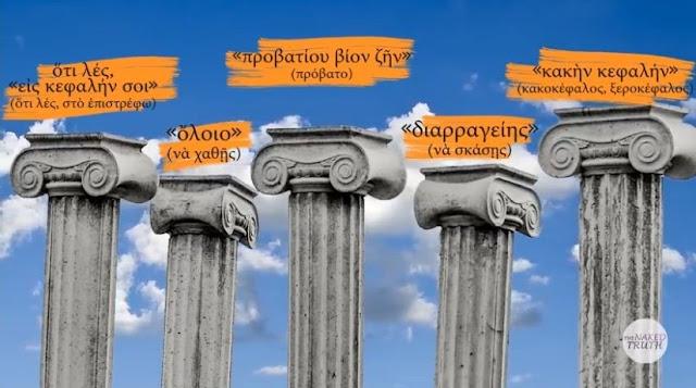 Κι Όμως Μιλάμε Αρχαία Ελληνικά Χωρίς Να Το Καταλαβαίνουμε (Βίντεο)