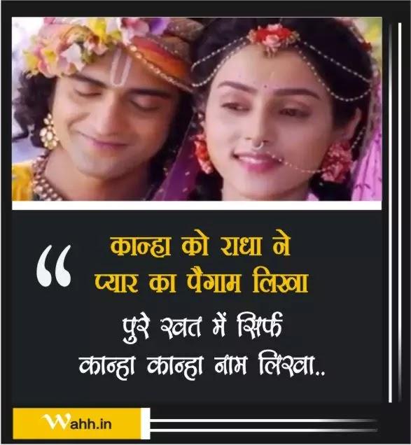 Radha-Krishna-Quotes
