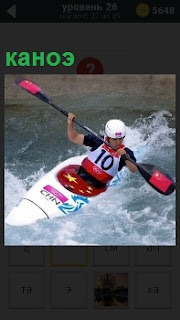 В быстром течение спортсмен с номером десять управляет каноэ, пытаясь справиться с потоком воды