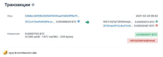 Отображение транзакции Bitcoin