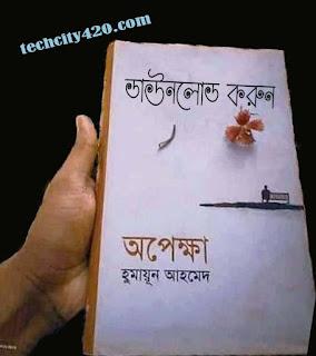 Opekkha Humayun Ahmed Books,