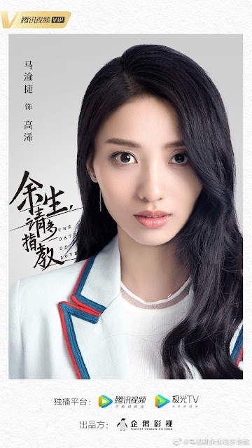 the oath of love cast Ma Yujie