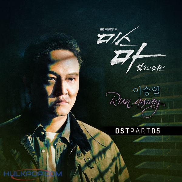 Yi Sung Yol – Ms. Ma, Nemesis OST Part.5
