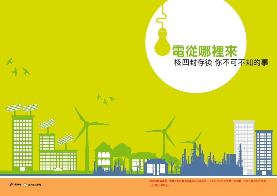 臺灣能源: 新政府的第一本禁書?----電從那裡來