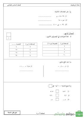 اختبارات مادة الرياضيات الصف السادس الإبتدائي الفصل الأول