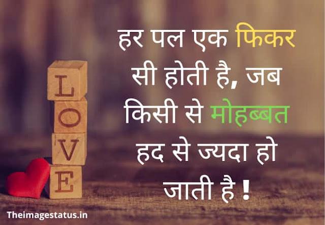 Romantic love status in Hindi for Boyfriend