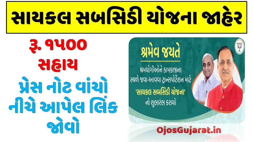 [Apply] Cycle Subsidy Yojana 2020 Gujarat For The Purpose Of Transportation From Work Places @ glwb.gujarat.gov.in