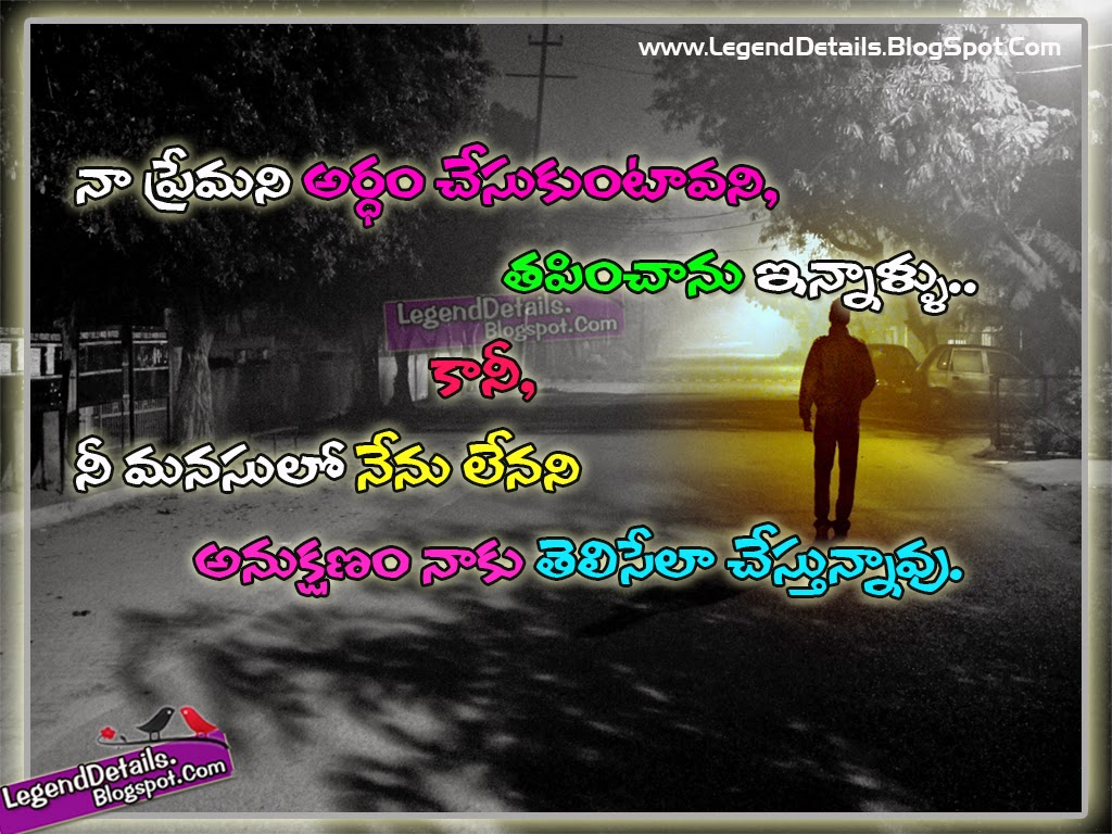 You Hate Me Quotes In Telugu Language Legendary Quotes
