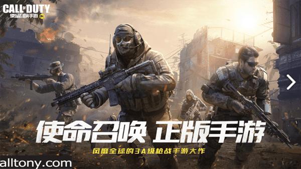 تحميل لعبة كول أوف ديوتي: موبايل النسخة الصينية Call of Duty®: Mobile CN - APK