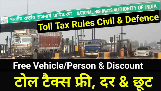 Toll Tax free Vehicle and Person