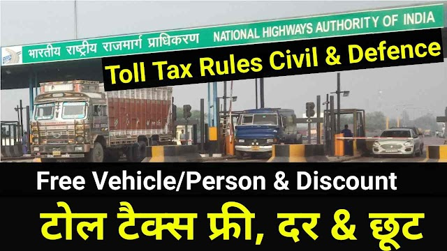 Toll Tax Rules in India and who exempted