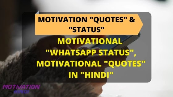 Motivational Whatsapp Status | Motivational Quotes in Hindi 2020