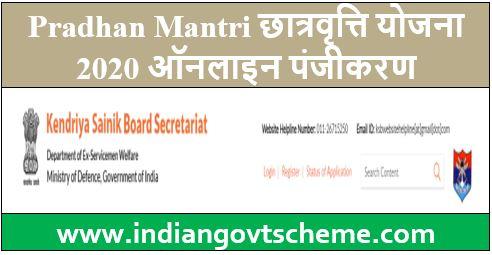 Pradhan Mantri छात्रवृत्ति योजना