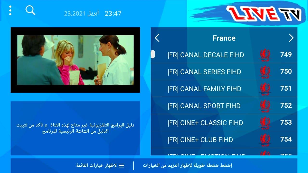 مولد سيرفرات iptv القيصر| لمشاهدة اكثر من5000 قناة تلفزيونية