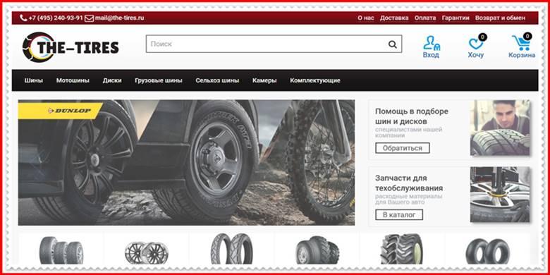 Мошеннический сайт the-tires.ru – Отзывы о магазине, развод! Фальшивый магазин