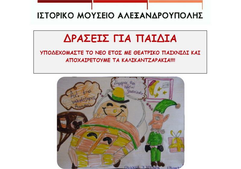 Δράσεις για παιδιά στο Ιστορικό Μουσείο Αλεξανδρούπολης