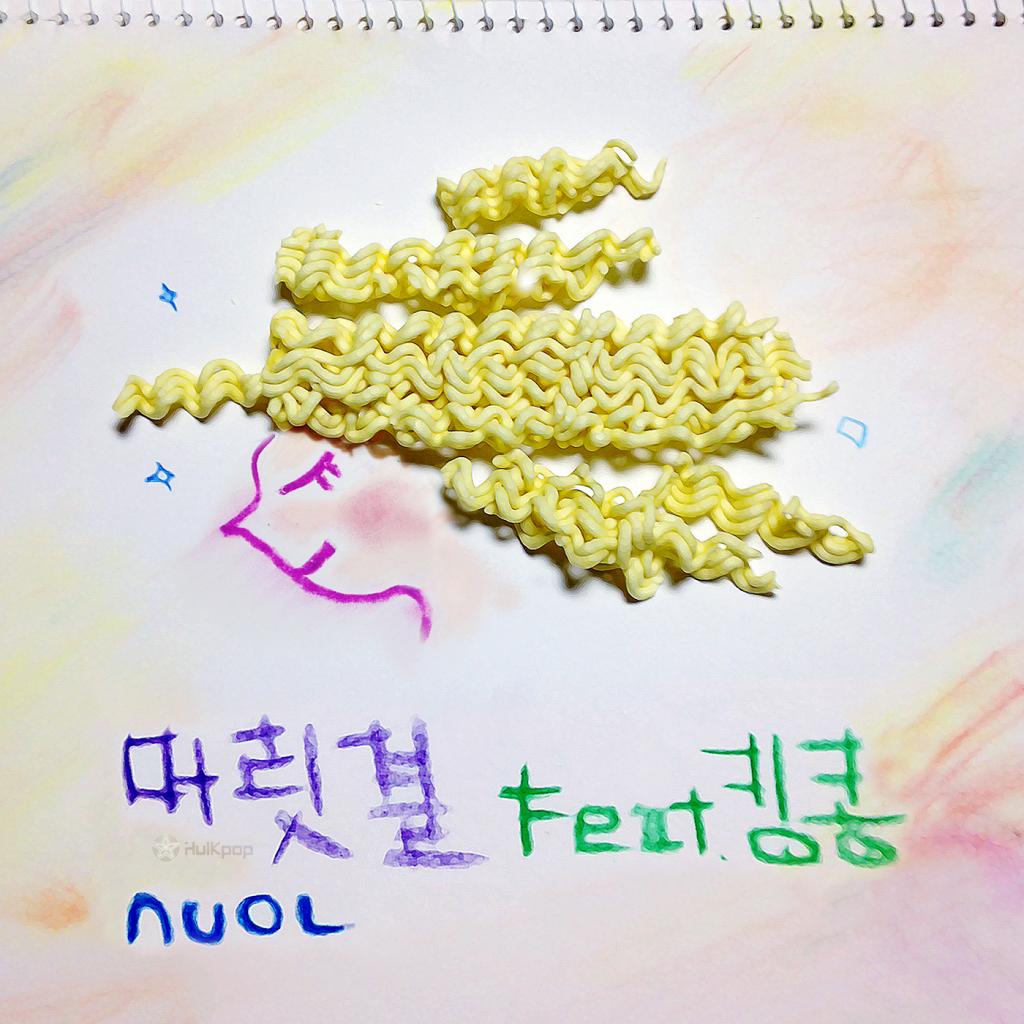 [Single] Nuol – 머릿결