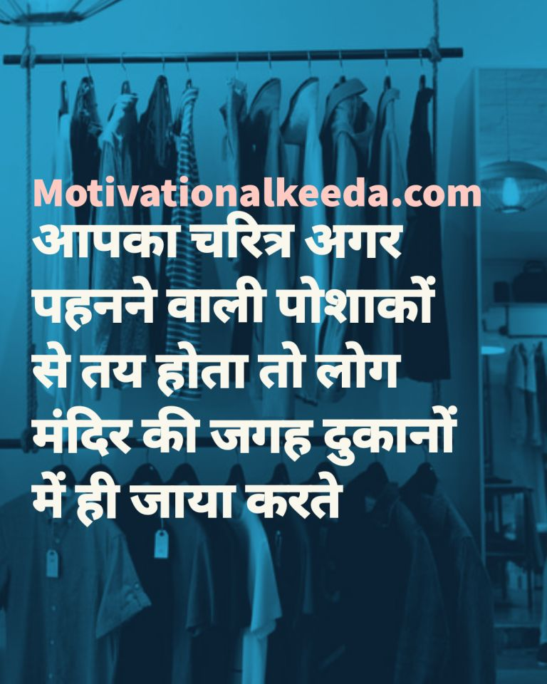 Best 60+suvichar In Hindi With Images For Life | Suvichar Status..