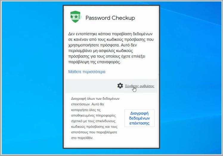Password Checkup:  Δείτε αν  οι κωδικοί σας βρίσκονται σε κίνδυνο