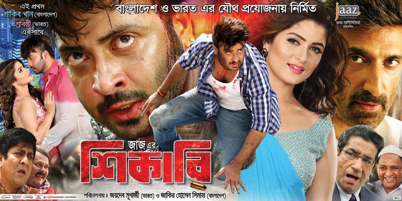Shikari (2020) Bengali Full Movie
