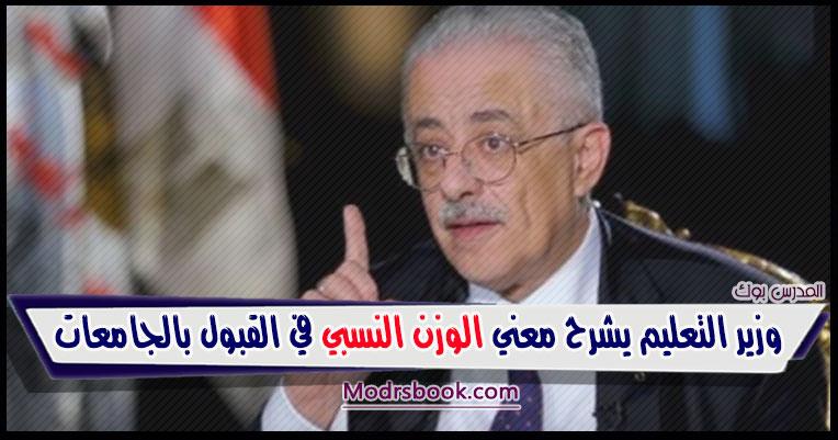 وزير التعليم يشرح معني الوزن النسبي في القبول بالجامعات ويؤكد لا تغيير بنظام الجامعات