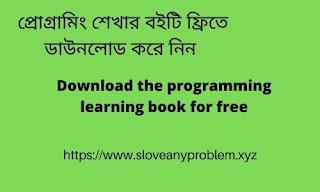 প্রোগ্রামিং শেখার বইটি ফ্রিতে ডাউনলোড করে নিন Download the programming learning book for free