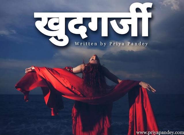 Hindi Quotes About Khudgarzi By Priya Pandey
