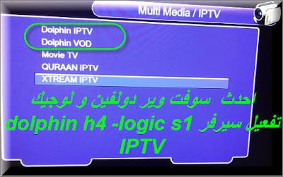 احدث  سوفت وير دولفين و لوجيك  dolphin h4 -logic s1 تفعيل سيرفر IPTV