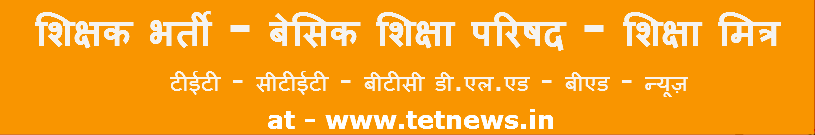 UPTET, Primary ka Master, Basic Shiksha News, UPTET NEWS, UP Board (upmsp.edu.in) : tetnews.in