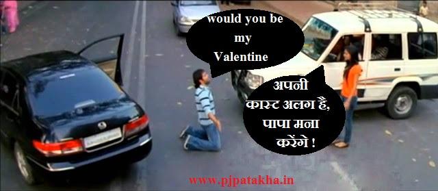 Valentine day funny