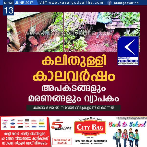 Kasaragod, Kerala, Accident, Rain, Heavy Rain, Heavy Rain; accident and death toll raises