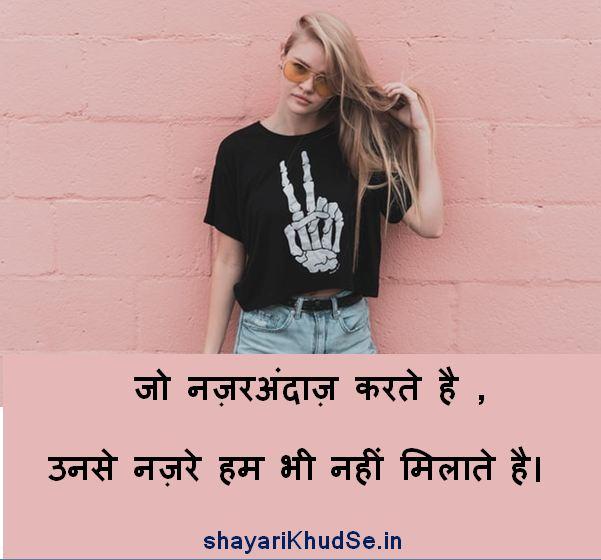 Attitude Shayari in Hindi, Attitude Shayari Girls