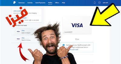 بسرع قبل الحظر !! توليد بطاقات فيزا كارد وهمية 💳 لتفعيل البايبال |  bin جديد