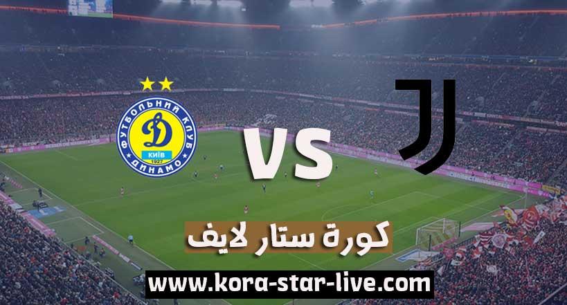 مشاهدة مباراة يوفنتوس ودينامو كييف بث مباشر كورة ستار لايف بتاريخ 02-12-2020 في دوري أبطال أوروبا