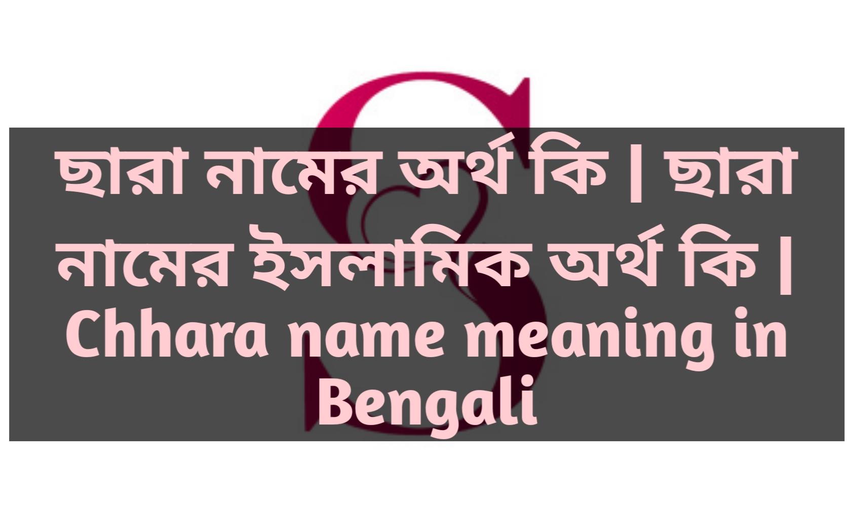 chhara name meaning in Bengali, ছারা নামের অর্থ কি, ছারা নামের বাংলা অর্থ কি, ছারা নামের ইসলামিক অর্থ কি,