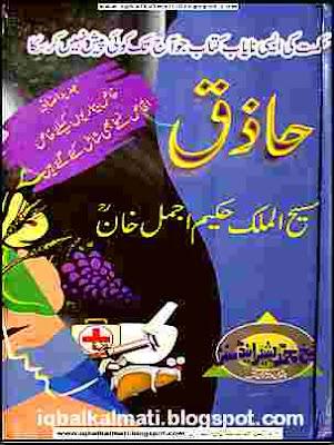 Haziq hakim Ajmal khan