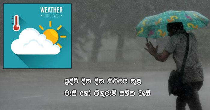 https://www.gossiplanka.com/2020/06/weather-forcast.html