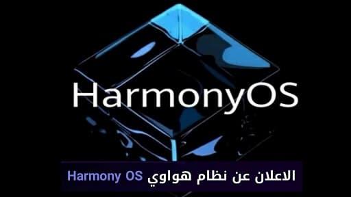 النظام العملاق harmony os,نظام تشغيل هواوي,harmony os,harmonyos,huawei harmony os,harmanyos,harmany os,جديد harmonyos,جديد هواوي,جديد هونغ منغ,هواوي,جوالات,تقنية,huawei,harmonyos,huawei,harmony,هواوي,هارموني,هارمونى - harmony os - هارمونى os - نظام هواوى الجديد - نظام هارمونى - ارك - هونج مينج -هارمنى,huawei p40 pro concept,نظام هواوي الجديد,هارموني هواوي,هارموني,harmony os,huawei os,نظام هواوي البديل,نظام هواوي,huawei harmony os
