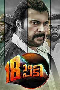Pathinettam Padi 2019 Malayalam 720p HDRip 1.4GB With Subtitle