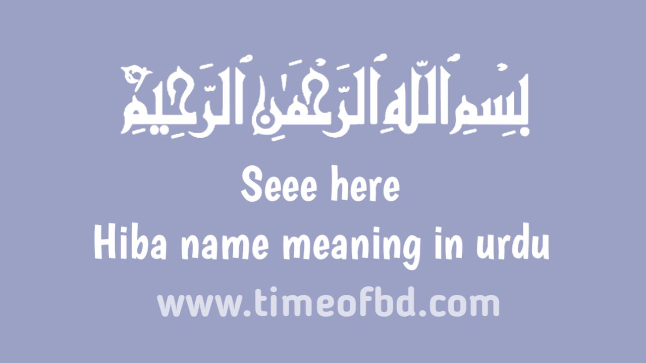 Hiba name meaning in urdu, حبہ نام کا مطلب اردو میں ہے