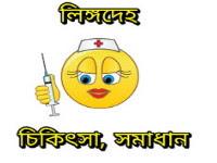 Lingo boro korar tips in Bangla