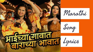 Aaichya Gavat Song Lyrics - Marathi Movie Girlz