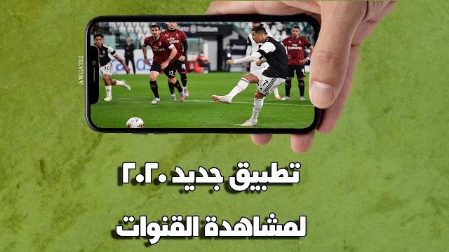 تحميل تطبيق Nokhba Tv apk الجديد لمشاهدة القنوات العالمية المشفرة مجانا على جهازك الأندرويد
